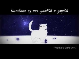 Hatsune Miku - Strident waltz (rus sub)