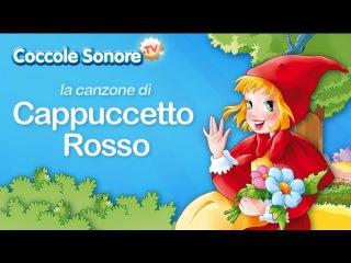 La Canzone di Cappuccetto Rosso - Canzoni per bambini di Coccole Sonore