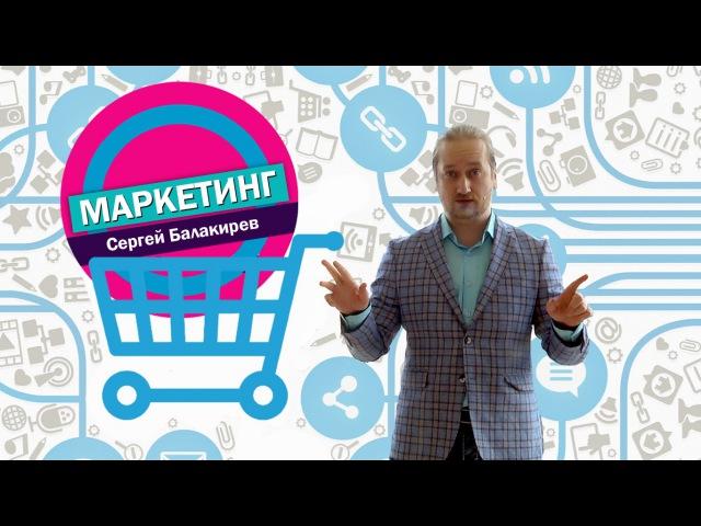 Сергей Балакирев - Маркетинг USIB.RU