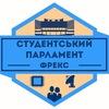 Студентський Парламент ФРЕКС КНУ ім. Т. Шевченка