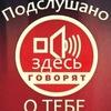 Подслушано в Петропавловской школе