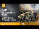 Смешные моменты World of Tanks ВБР No Comments 21 WOT