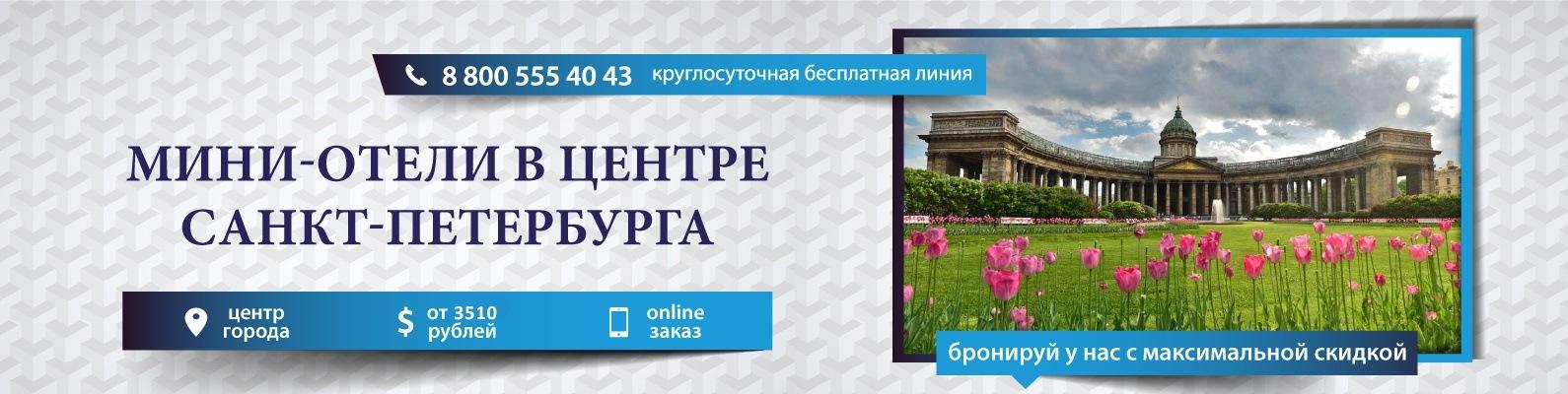 мини отель невский 90 санкт петербург