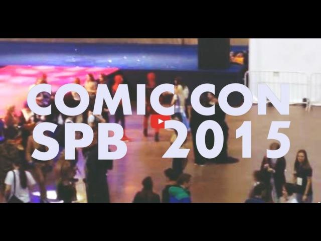 Comoc Con Spb 2015 DAY TWO ЕЩЁ БОЛЬШЕ КАСПЛЕЯ И НЕ СНЯТАЯ ЦАРЕМОНИЯ ВРУЧЕНИЯ