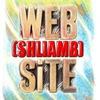Автоматизация сайтов Shliambur.ru ™