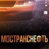 Доставка топлива по Москве и МО   МОСТРАНСНЕФТЬ