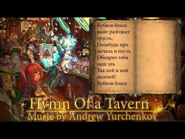Celtic Folk Music Hymn Of a Tavern Ft Sofia Astarta