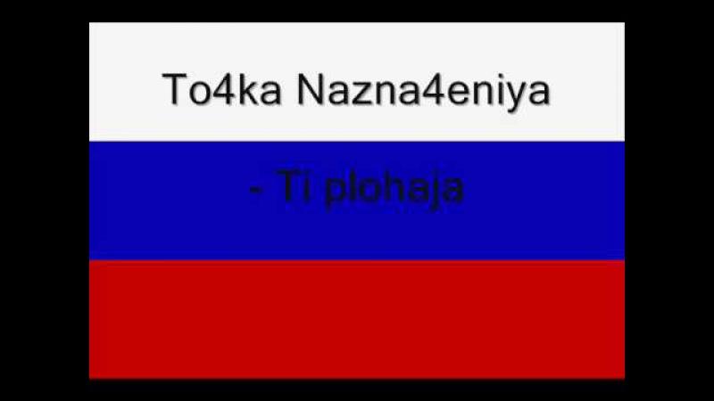 To4ka Nazna4eniya Ti plohaja
