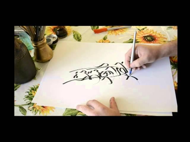 Джамиль Ахметгалиев. Арабская каллиграфия