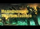 Tiberium Essence - Модификация для Tiberium Wars