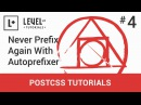 4 Never Prefix Again With Autoprefixer PostCSS Tutorials