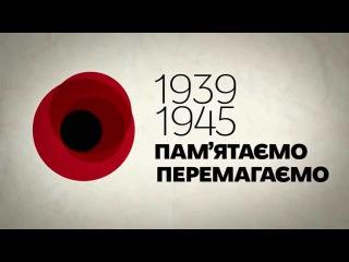 Памятамо, перемагамо: 7 мільйонів українців боролися із нацизмом
