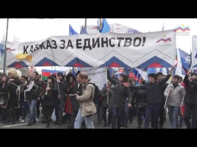 Кавказцы маршируют в центре Москвы. За Единство. РКНК. День народного единства