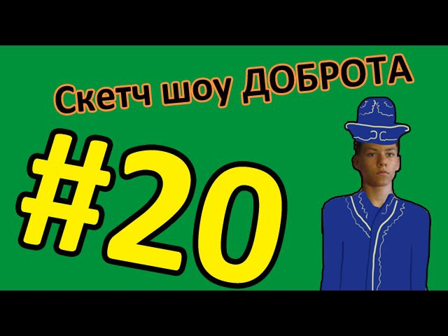Скетч Шоу ДОБРОТА. Выпуск 20