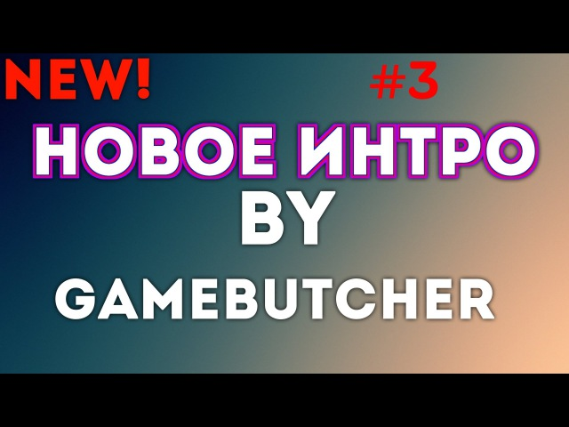 Intro By GameButcher LSI2 For SonyVegasPro 11