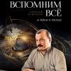 Алексей Кунгуров проект Вспомним Все