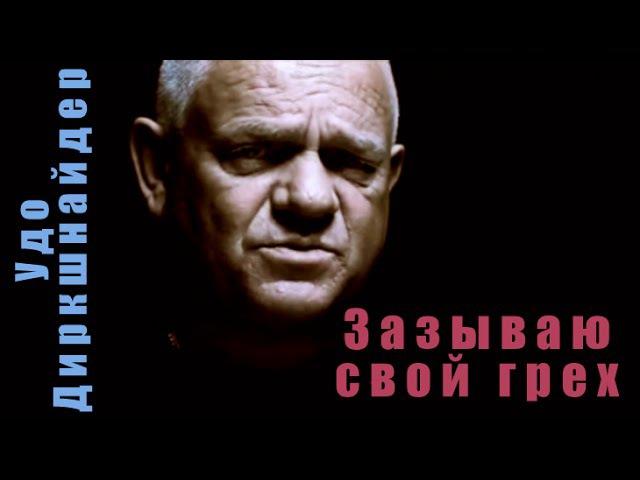 U D O Recall The Sin video Koba`s memories