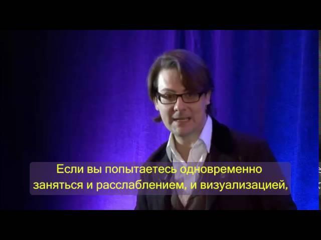 Игорь Ледоховский - Далеко за пределами самогипноза. Стабилизация образов элементами обыденной деятельности