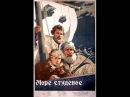 Историко приключенческая киноповесть Море студеное 1954