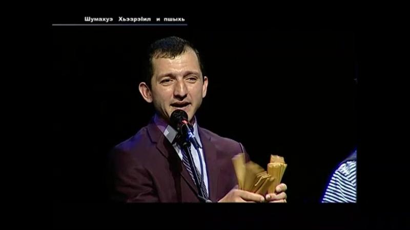 Aslan Bekulov Pshinar m hyam garmonist Abubekir Kodzev