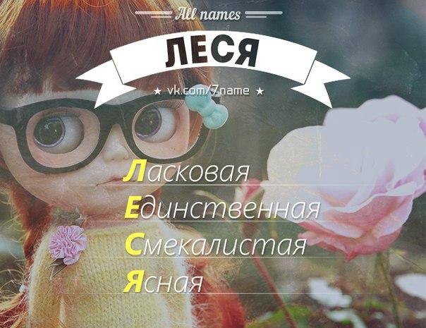 картинки с именем-леська