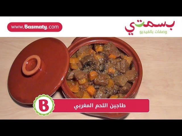 طاجين اللحم المغربي - Lamb Tagine