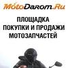 Мотодаром.ру Продать, купить мотозапчасти.