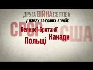 Памятамо, перемагамо - 7 мільйонів українців боролися із Нацизмом