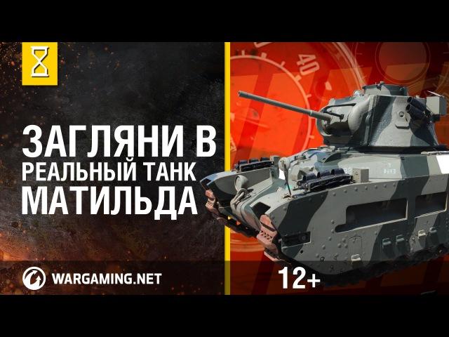 Загляни в реальный танк Матильда. Часть 1. В командирской рубке