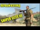 SNIPER ELITE III - ПЕРВЫЙ ВЗГЛЯД ! РАЗНОСИМ ВСЁ ВОКРУГ ! монт PS3