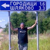АндрейШляков