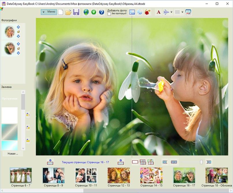 несколько программы создания фотокниги из фото когда эти