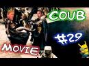 Movie Coub 29 Лучшие кино - коубы. Приколы из фильмов, сериалов и мультиков