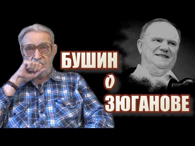 Бушин о КПРФ и Зюганове