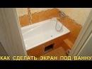 Как сделать экран под ванну в ванной своими руками Ремонт ванной комнаты плиткой