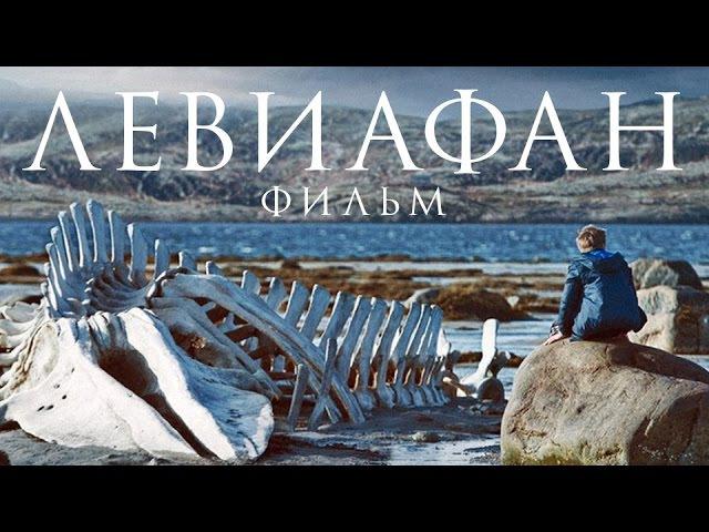 ЛЕВИАФАН Смотреть фильм HD