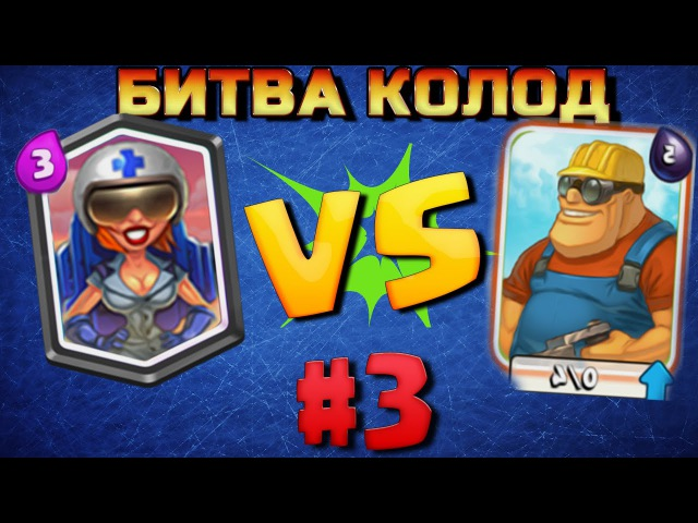 Jungle Clash ДАЛЬНИЙ БОЙ ПРОТИВ БЛИЖНЕГО БК 3