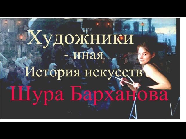 Художники Иная история искусств Шура Барханова