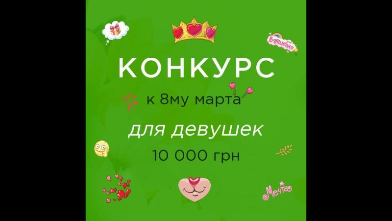 Итоги конкурса 8е марта разрабока сайта стоимостью 10 000грн