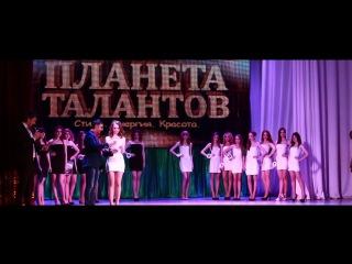 """Конкурс современной моды и молодых талантов """"Планета талантов"""""""