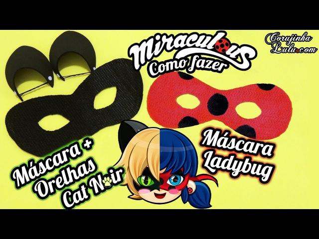 DIY Miraculous Como fazer Máscara da Ladybug e a Máscara Orelhas do Cat Noir Corujices da Lu