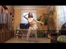 Танец живота для начинающих, очень простой