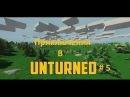 Приключение в Untuned со SWAG котом 5