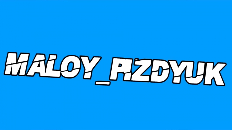 Интро для NVL MALOY PIZDYuK