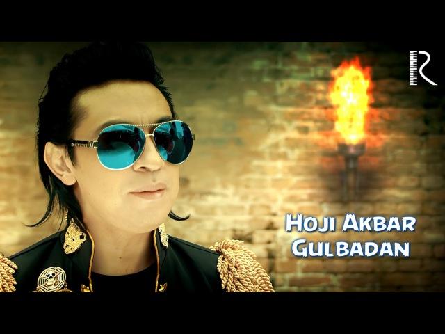 Hoji Akbar - Gulbadan | Хожи Акбар - Гулбадан