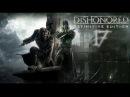 Прохождение Dishonored DE 17 - Хаос - мое второе имя