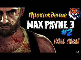 Прохождение Max Payne 3 [#2] FAIL MEN