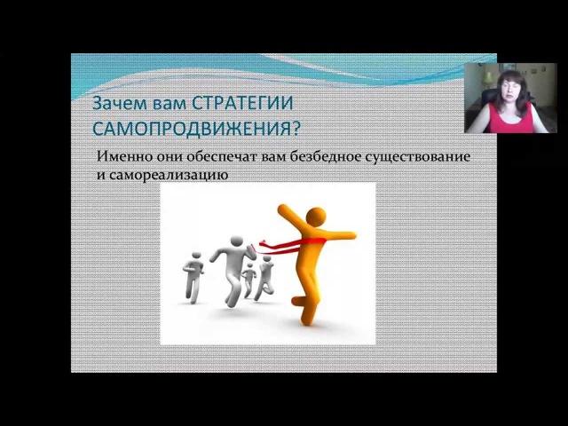 Стратеригии самопродвижения для репетиторов анонс