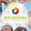 """Общественный фонд """"Перспектива"""" г. Тула"""