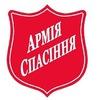 Армія Спасіння Кіровоградське відділення